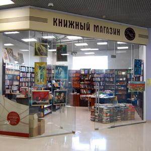 Книжные магазины Рыбного