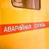 Аварийные службы в Рыбном