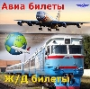 Авиа- и ж/д билеты в Рыбном