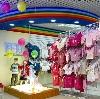 Детские магазины в Рыбном