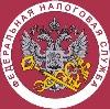 Налоговые инспекции, службы в Рыбном