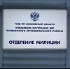 Отделения полиции в Рыбном