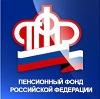 Пенсионные фонды в Рыбном