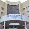Поликлиники в Рыбном