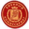 Военкоматы, комиссариаты в Рыбном
